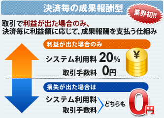 シストレ365_成果報酬