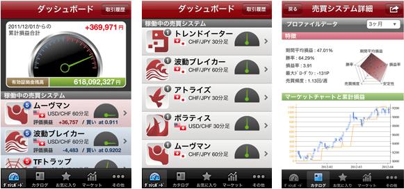 岡三_スマホアプリ