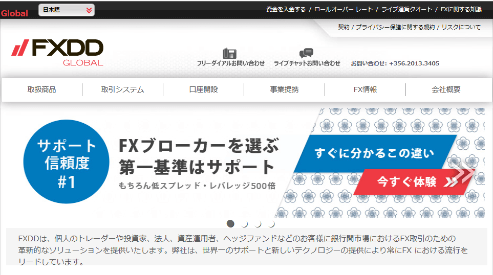 FXDD_公式サイト