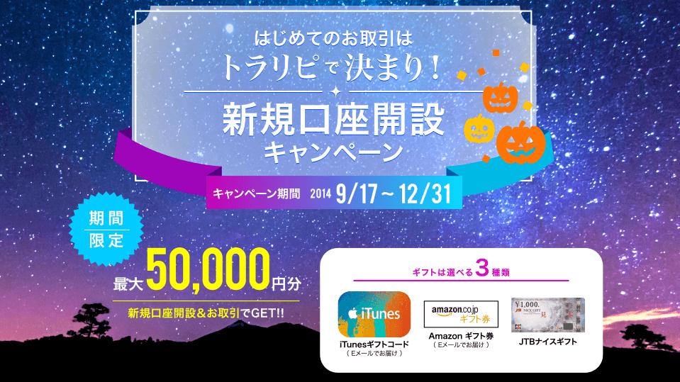 M2J_口座開設キャンペーン_20140917