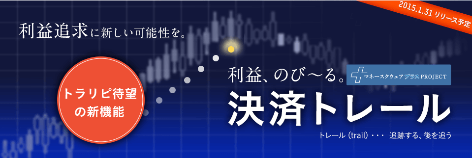 トラリピ_決済トレール_20150120