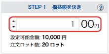 らくらくFX_STEP1