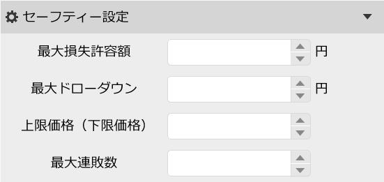 トライオートFX_勝ち逃げ
