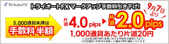 トライオートFX_手数料値下げ