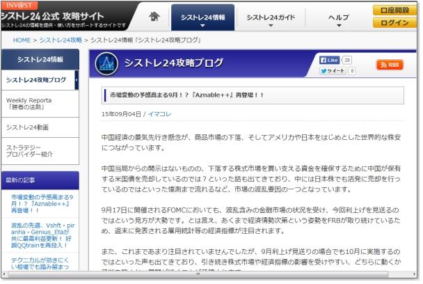 シストレ24攻略ブログ
