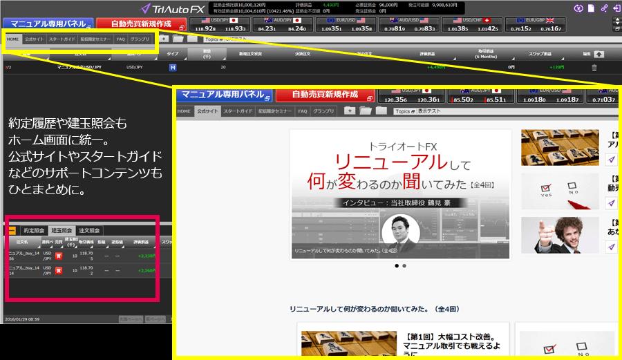 トライオートFX_リニューアルHOME画面2