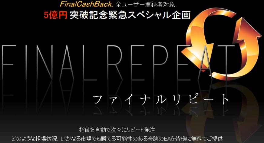 final_repeat