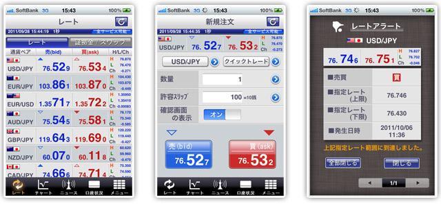 fx_iphoneapp02