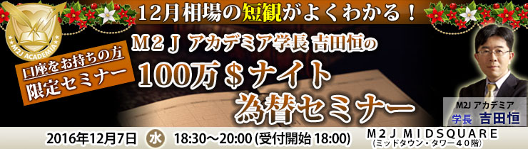 20161207_millon_nights_seminar_banner