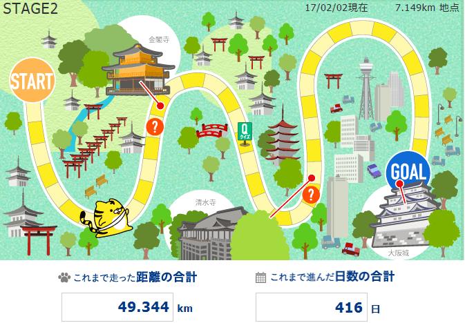 トラリピマラソン_20170204