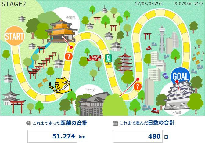 トラリピマラソン_20170503