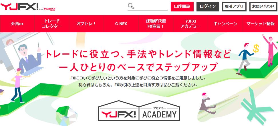 YJFX!アカデミー