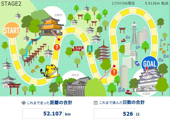 トラリピマラソン_20170701