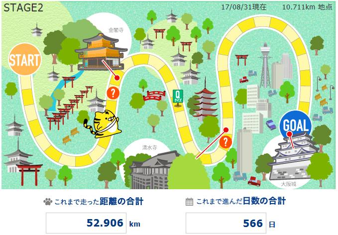 トラリピマラソン_20170831