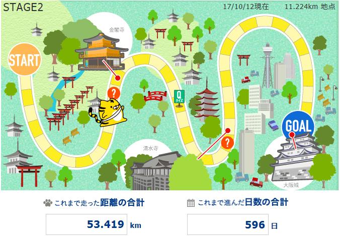 トラリピマラソン_20171015
