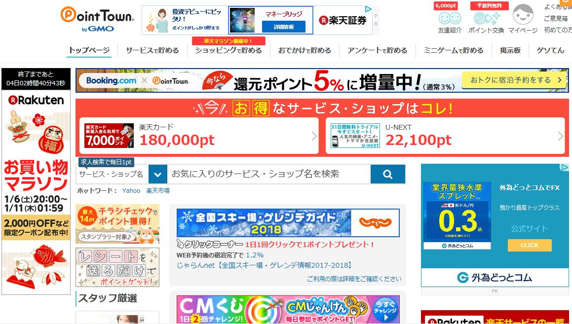 ポイントタウンでビットコインを稼ぐ!: 無料ビットコイン万円越え!ビットコインを無料でGETする情報ブログ!