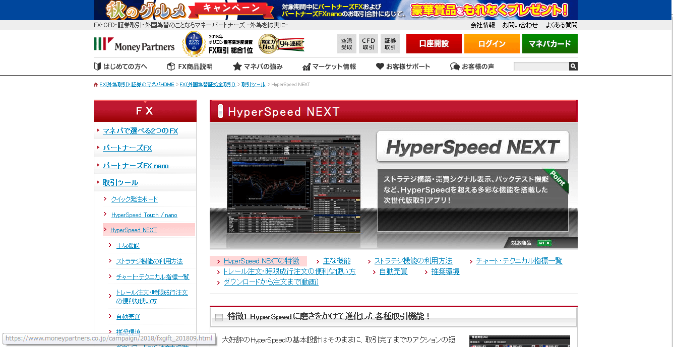 TOP-HSNext