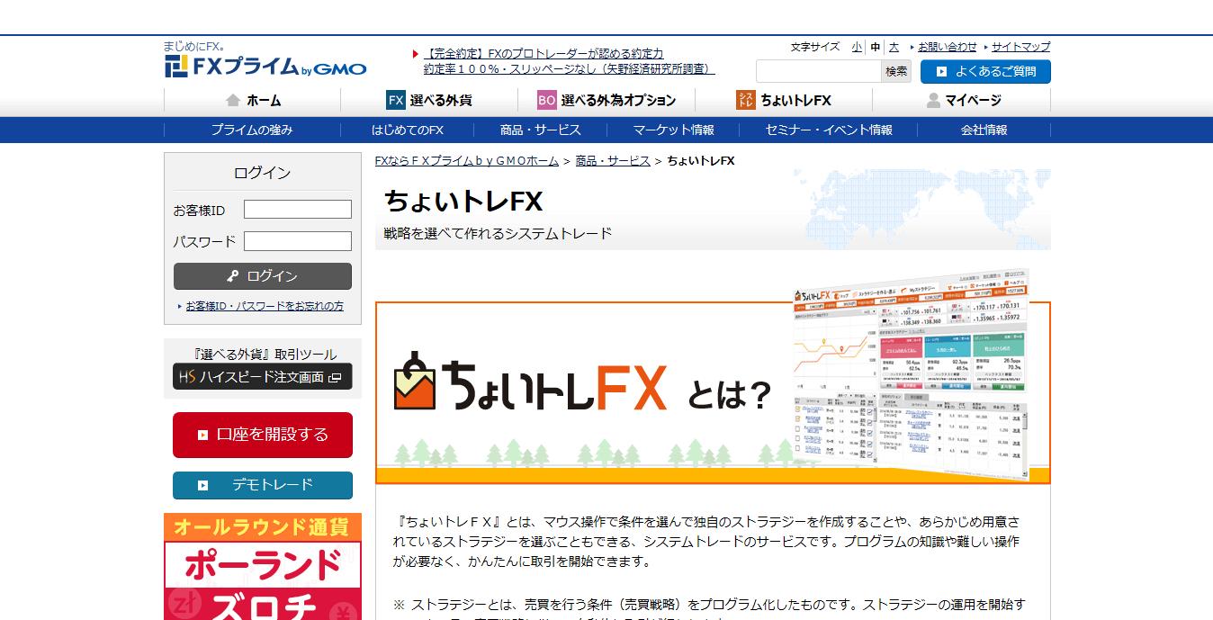 TOP-ちょいトレFX