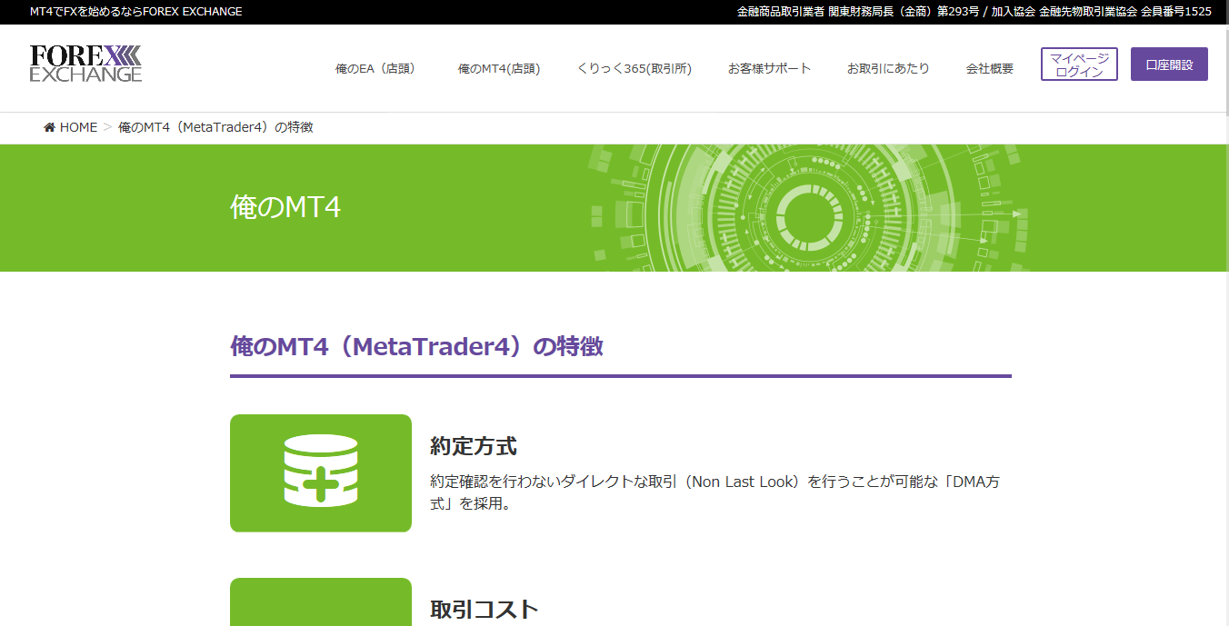 TOP-俺のMT4