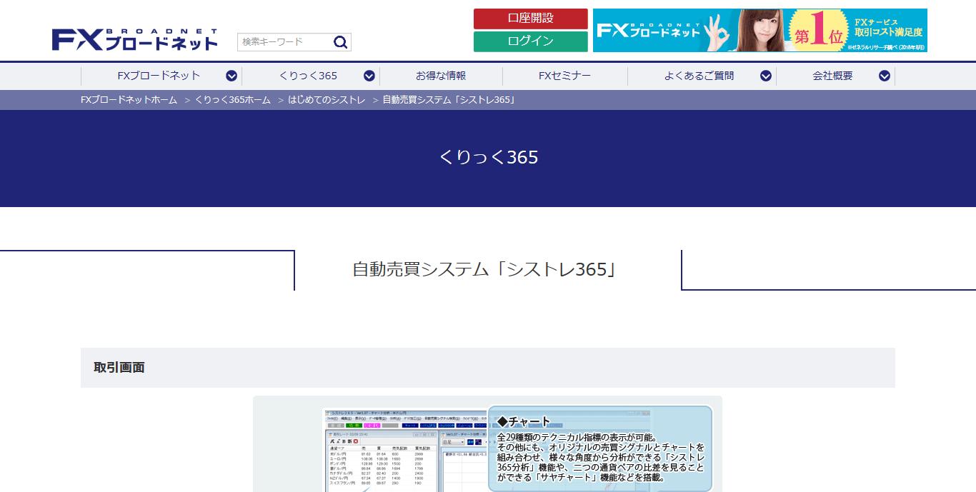 TOP-シストレ365