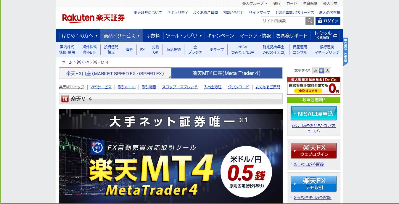 TOP-楽天MT4