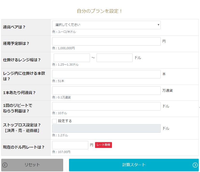 トラリピ運用試算入力画面(ドル用)